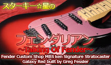 Fender Custom Shop MBS ken Signature Stratocaster Galaxy Red built by Greg Fessler