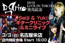 Seiji&Yuki ギタークリニック&ミニライブ! 名古屋栄店