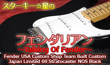 Fender Custom Shop Team Built Custom Japan Limited 69 Stratocaster NOS Black