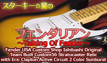 Fender Custom Shop Ishibashi Original Team Built Custom 56 Stratocaster Relic with Eric Clapton Active Circuit 2 Color Sunburst