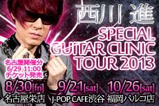 8/30,9/21,10/26 西川進 SPECIAL GUITAR CLINIC TOUR 2013