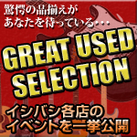 「GREAT USED SELECTION」イシバシ楽器の各店で開催中!!