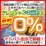 ブランド限定・クレジット36回払い金利0%セール!!