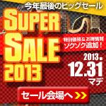 イシバシ・スーパーセール2013