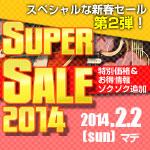 イシバシ・スーパーセール2014