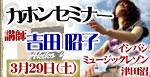 3/29 カホンセミナーatレゾン津田沼