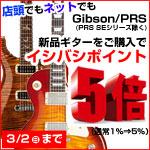 Gibson&PRSはイシバシが売る!2ブランド新品に限りポイント5倍!!