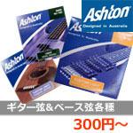 Ashton / ギター弦&ベース弦各種¥300から