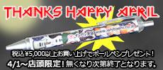 ISHIBASHI春の大感謝祭〜イシバシはお買得の嵐〜 Thanks Happy April