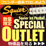 Squier アウトレット大集合