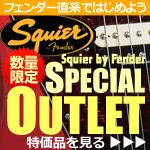 Squier アウトレット大集合