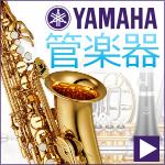 YAMAHA 管楽器