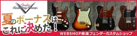 夏のボーナスはこれに決めた!Fender Custom Shop オーダーモデル