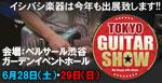 TOKYO GUITAR SHOW