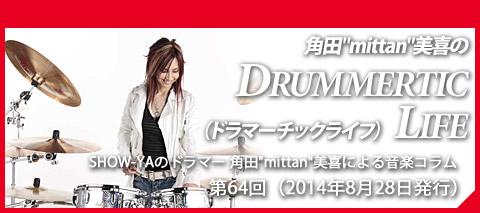 """角田""""mittan""""美喜の『DRUMMERTIC LIFE』(ドラマーチックライフ)"""