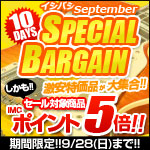 イシバシ September 10DAYS SPECIAL BARGAIN