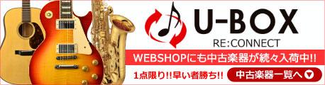 WEBSHOPにも中古楽器続々入荷中!!