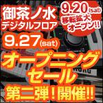 御茶ノ水デジタルフロア9/20(土)移転拡大オープン!! オープニングセール開催