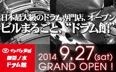 御茶ノ水ドラム館・9/27 グランドオープン!