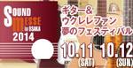 サウンドメッセ in大阪 イシバシ楽器も出店致します!!!