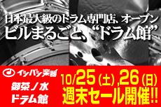 御茶ノ水ドラム館・9/27 グランドオープン! 週末セール開催!
