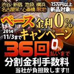 6店舗限定!15万円以上の新品ベース対象最長36回まで金利0%キャンペーン