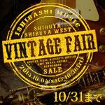 Vintage Fair at 渋谷店&渋谷WEST