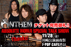 11/21,28 ANTHEM ABSOLUTE WORLD SPECIAL TALK SHOW