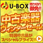 U-BOXウィンターセール・特選中古楽器がスペシャルプライス!