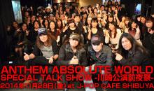 ANTHEM ABSOLUTE WORLD SPECIAL TALK SHOW -川崎公演前夜祭- ダイジェスト動画