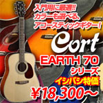 入門用に最適!!カラーも選べる、アコースティックギター! Cort EARTH 70シリーズ