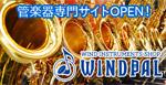 WINDPAL 管楽器専門サイトオープン!