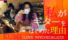 ギタ女ブームの中、LOVE PSYCHEDELICO KUMIさんのインタビューが実現!