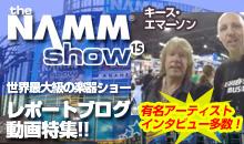 WINTER NAMM SHOW 2015 レポートブログ