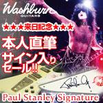 来日記念・Paul Stanleyシグネイチャー本人直筆サイン入りセール!!