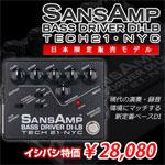 Tech21 / SANSAMP BASS DRIVER DI-LB 【日本限定モデル】ベース用プリアンプ/ダイレクトボックス