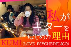 私がギターをはじめた理由 〜KUMI(LOVE PSYCHEDELICO)〜