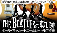 完全復活・再来日公演記念! ポール・マッカートニー THE BEATLESの軌跡2015