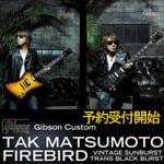 TAK MATSUMOTO Firebird!松本孝弘氏NEWシグネチャー Gibson Custom TAK MATSUMOTO FIREBIRD