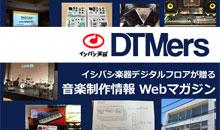 ミュージシャンのための音楽制作情報 Webマガジン『DTMers』
