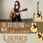 YAMAHA Lシリーズ 矢井田瞳 愛用ギター