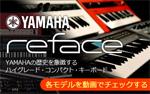 YAMAHA reface スペシャルコンテンツ