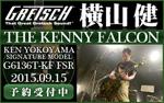 Gretsch / G6136T-KF FSR Kenny Falcon Cadillac Green【初回入荷特典付!】【横山健氏のシグネチャー】【予約受付中】