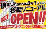 横浜店・移転リニューアルオープン!!