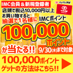 店頭限定!税込10,000円以上お買い上げで100,000ポイントが当たる!