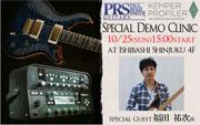 PRS & Kemper Special Demo Clinic