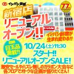 新宿店・リニューアルオープン!!