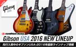 Gibson 2016モデル
