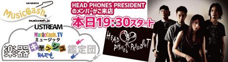 ミュージックキャッシュ大宮店 「ミュージックキャッシュなんでも鑑定団」本日7:30USTREAMで配信!