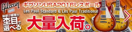 Gibson USA 2016 Les Paul スタンダード&トラディショナルフェア